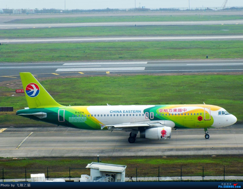Re:[原创]3月20号就发些320了 AIRBUS A320-200 B-6376 中国重庆江北国际机场