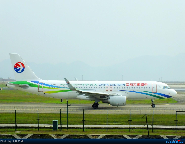 Re:[原创]3月20号就发些320了 AIRBUS A320-200 B-9943 中国重庆江北国际机场
