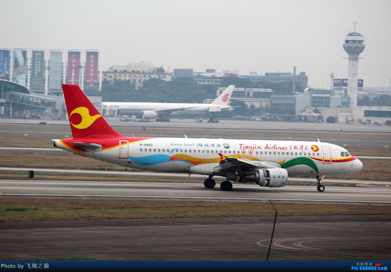 Re:[原创]3月20号就发些320了 AIRBUS A320-200 B-9983 中国重庆江北国际机场