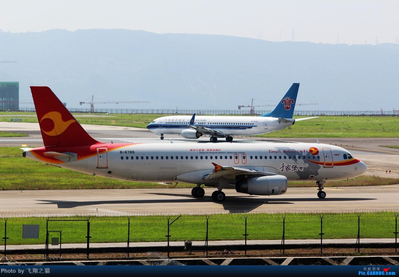 Re:[原创]3月20号就发些320了 AIRBUS A320-200 B-6789 中国重庆江北国际机场