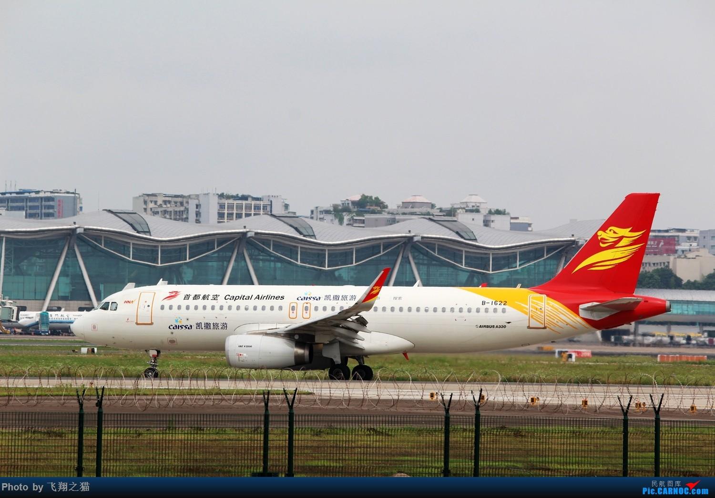 Re:[原创]3月20号就发些320了 AIRBUS A320-200 B-1622 中国重庆江北国际机场