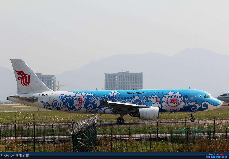Re:[原创]3月20号就发些320了 AIRBUS A320-200 B-2377 中国重庆江北国际机场