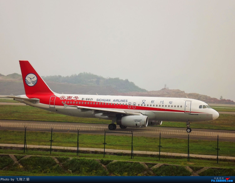 Re:[原创]3月20号就发些320了 AIRBUS A320-200 B-6621 中国重庆江北国际机场
