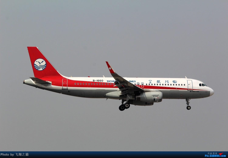 Re:[原创]3月20号就发些320了 AIRBUS A320-200 B-1660 中国重庆江北国际机场