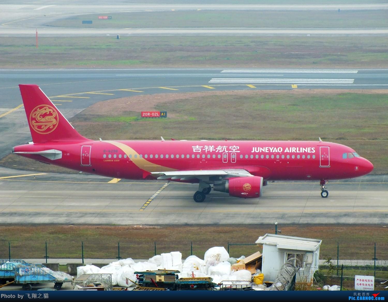 Re:[原创]3月20号就发些320了 AIRBUS A320-200 B-6298 中国重庆江北国际机场