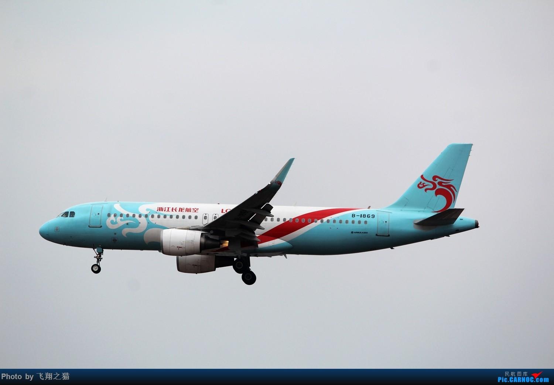 Re:[原创]3月20号就发些320了 AIRBUS A320-200 B-1869 中国重庆江北国际机场