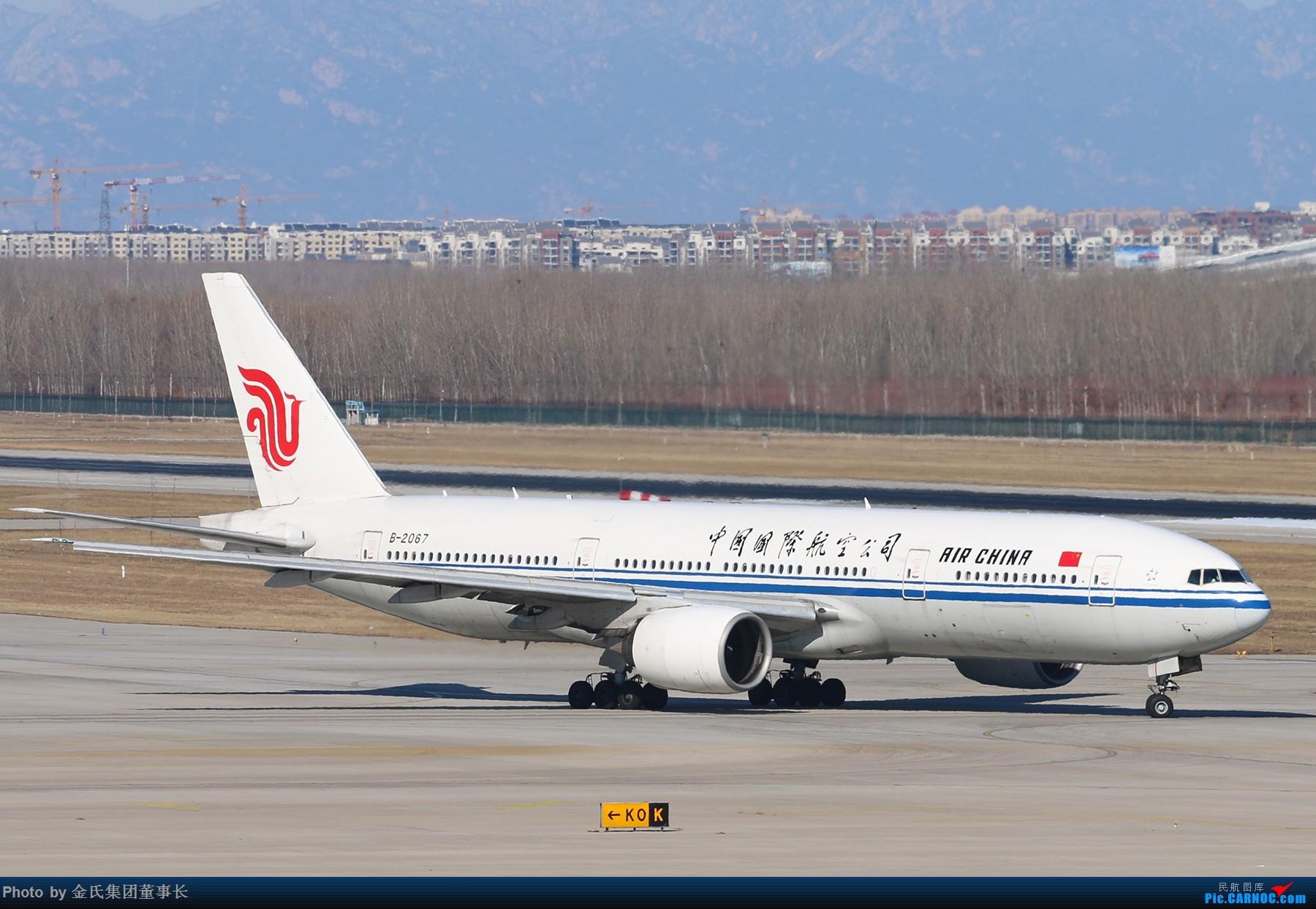 Re:[原创]【董事长】重型机一组 BOEING 777-200 B-2067 中国北京首都国际机场