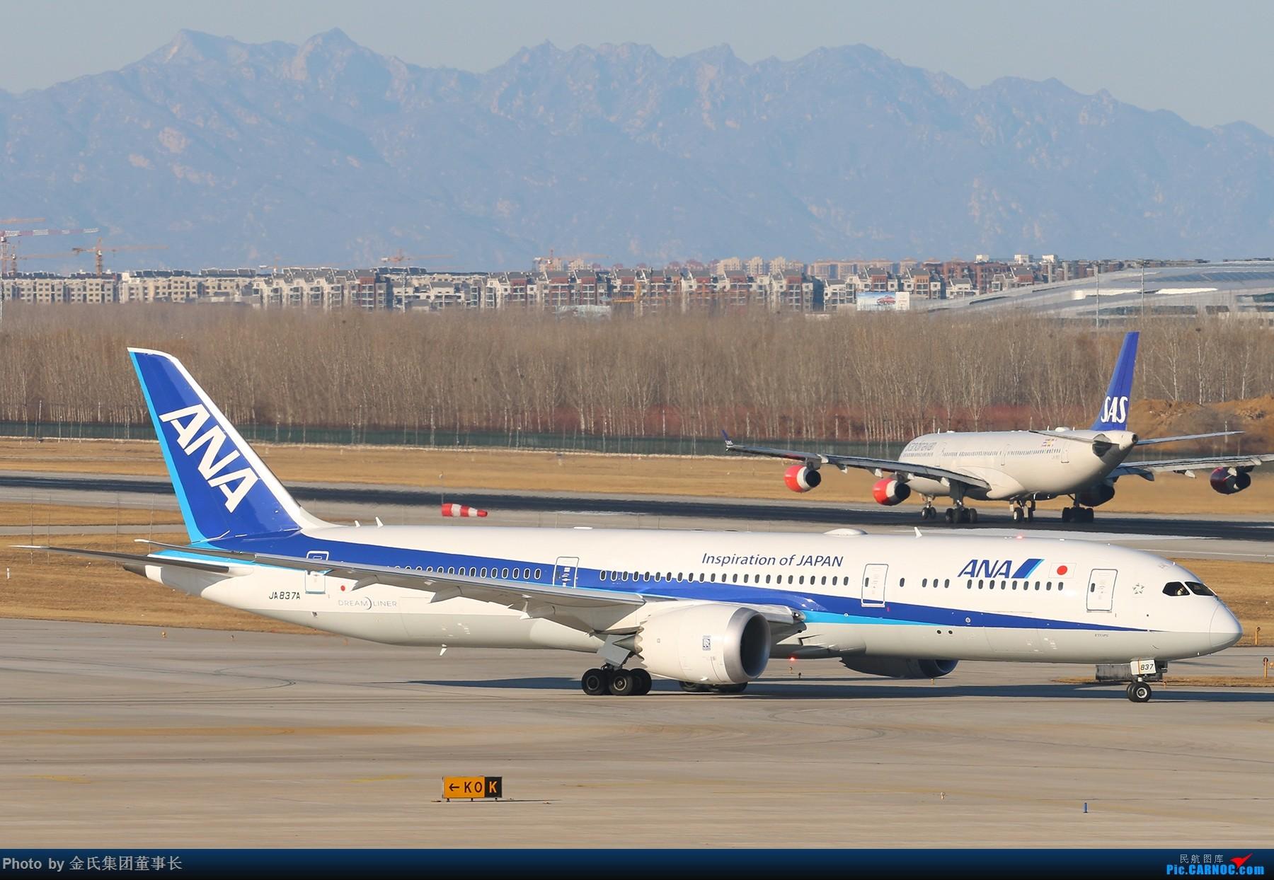 Re:[原创]【董事长】重型机一组 BOEING 787-9 JA837A 中国北京首都国际机场