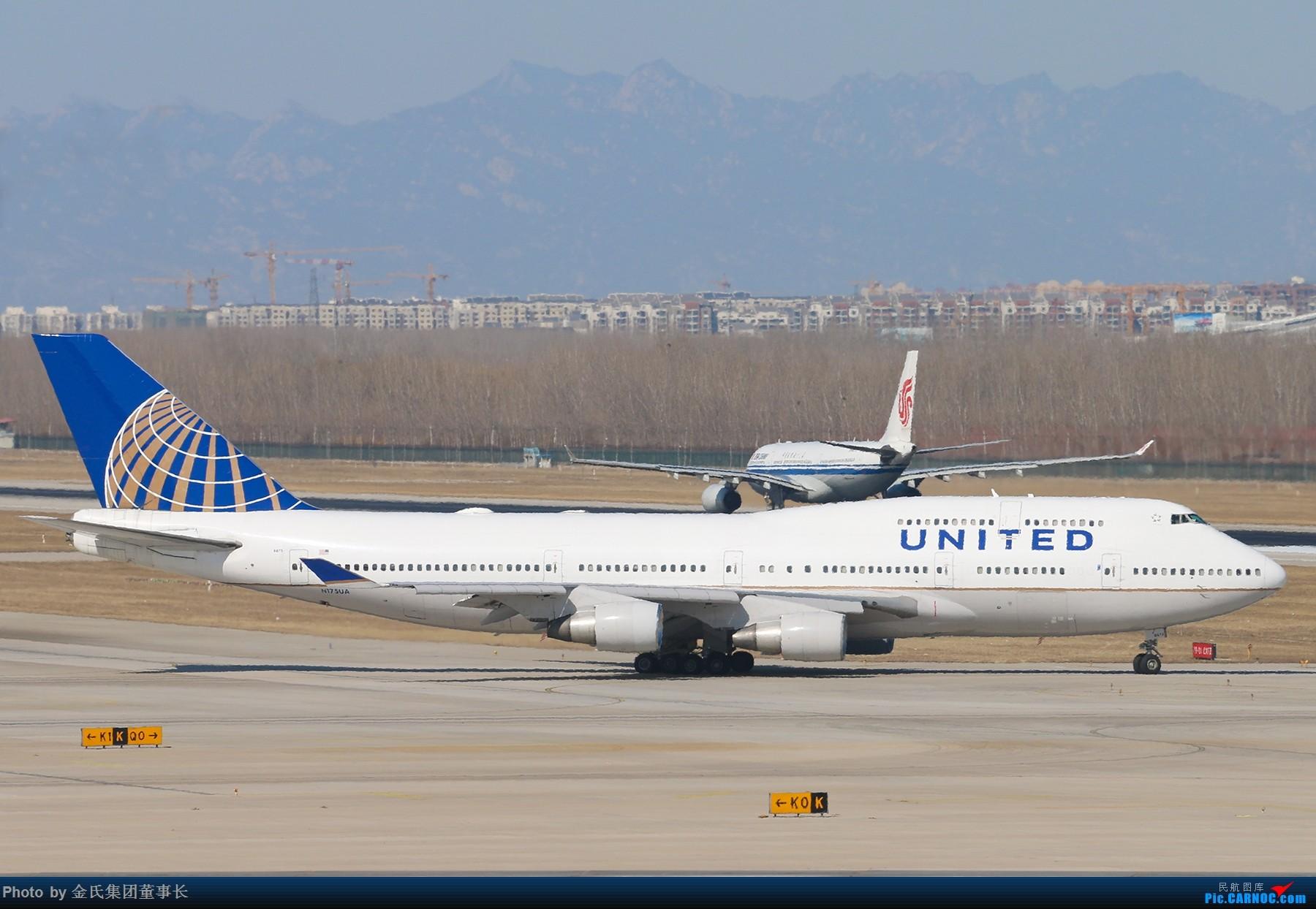 Re:[原创]【董事长】重型机一组 BOEING 747-400 N175UA 中国北京首都国际机场