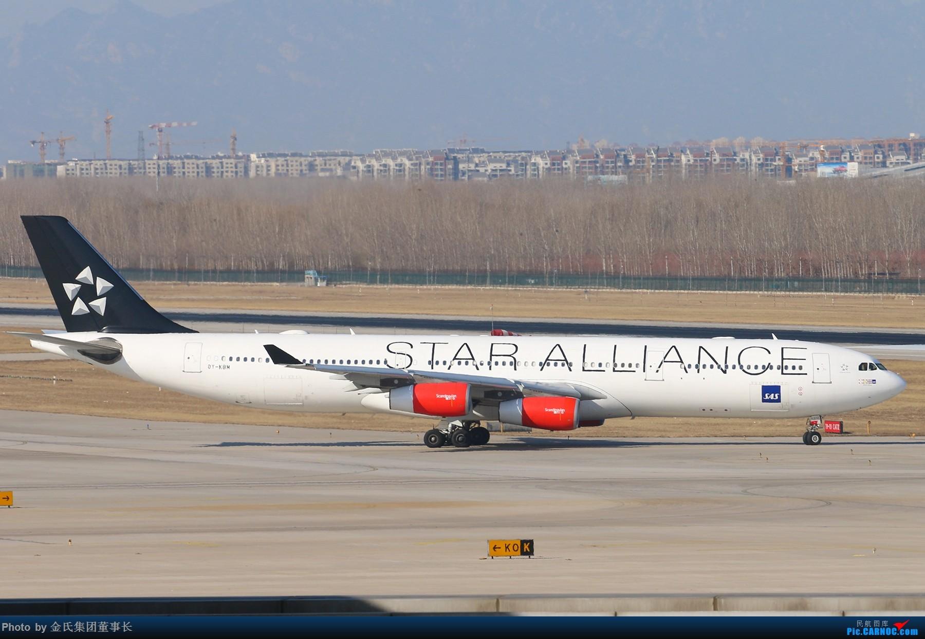 Re:[原创]【董事长】重型机一组 AIRBUS A340-300 OY-KBM 中国北京首都国际机场