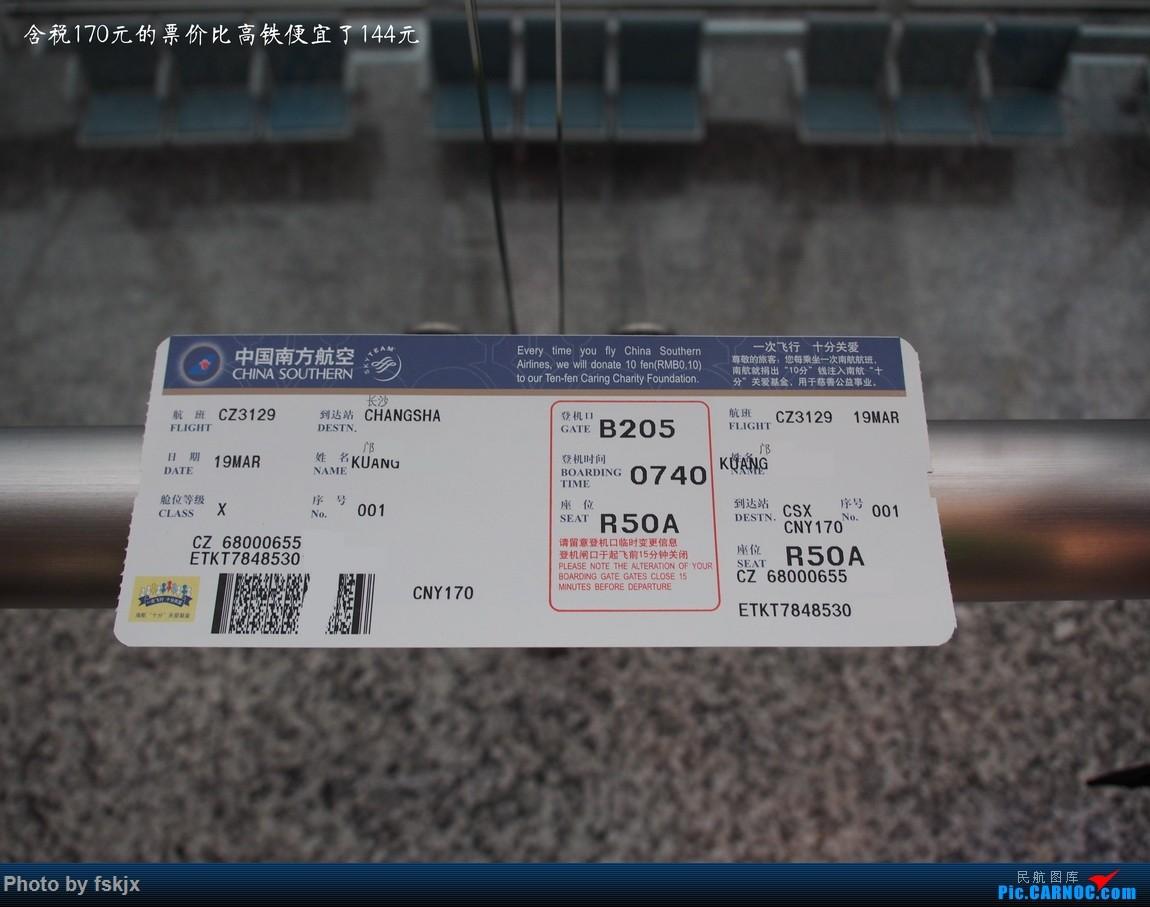 【fskjx的飞行游记☆28】重走14年前的足迹·长沙岳阳    中国广州白云国际机场