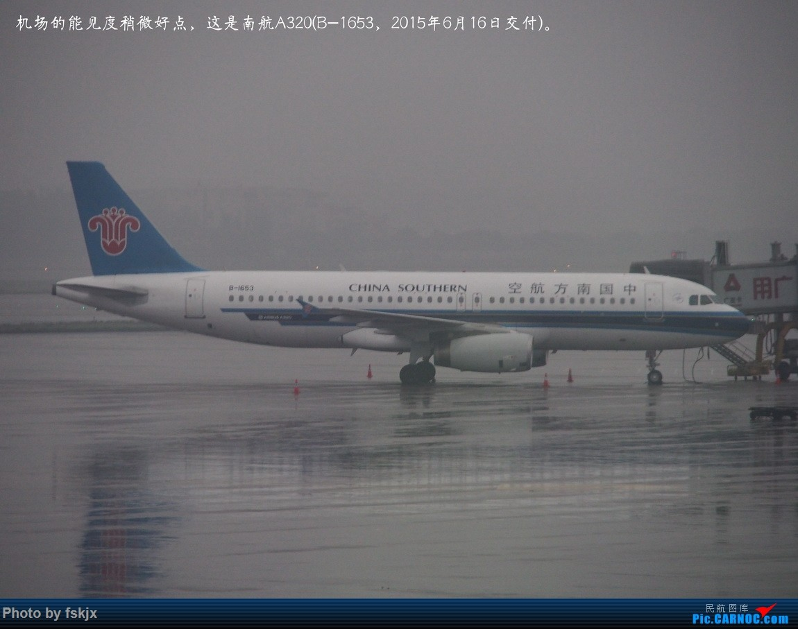 【fskjx的飞行游记☆28】重走14年前的足迹·长沙岳阳 AIRBUS A320-200 B-1653 中国广州白云国际机场
