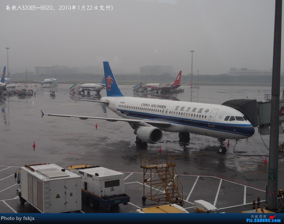 【fskjx的飞行游记☆28】重走14年前的足迹·长沙岳阳 AIRBUS A320-200 B-6620 中国广州白云国际机场