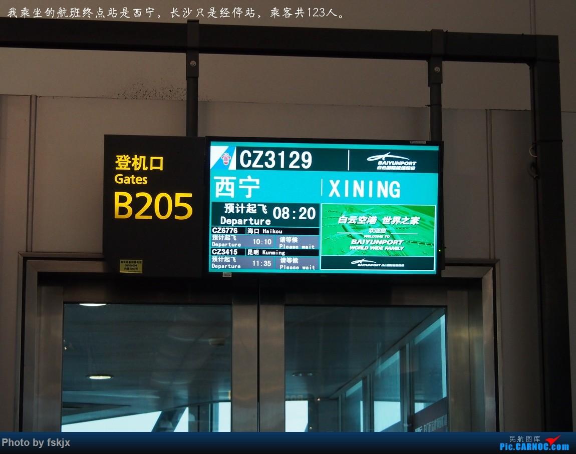【fskjx的飞行游记☆28】重走14年前的足迹·长沙岳阳 AIRBUS A320-200 B-6281 中国广州白云国际机场 中国广州白云国际机场