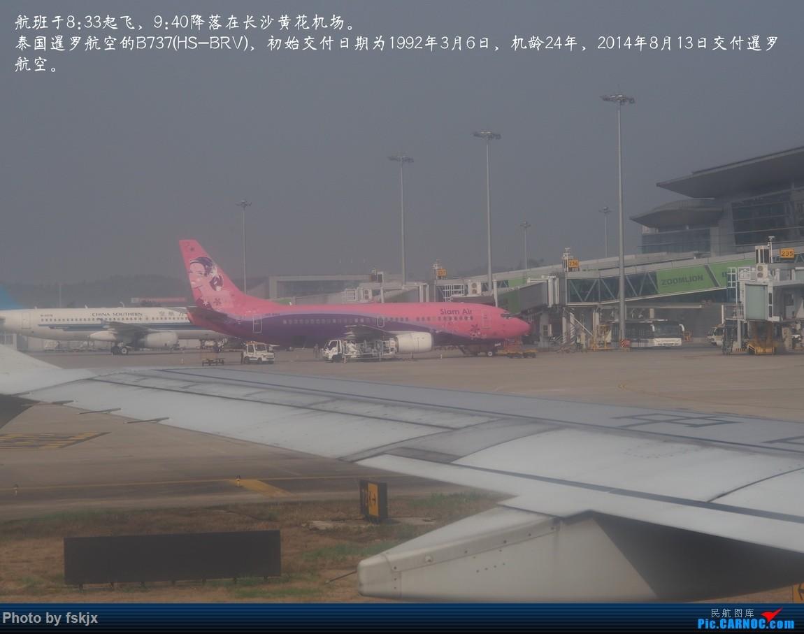 【fskjx的飞行游记☆28】重走14年前的足迹·长沙岳阳 BOEING 737-300 HS-BRV 中国长沙黄花国际机场