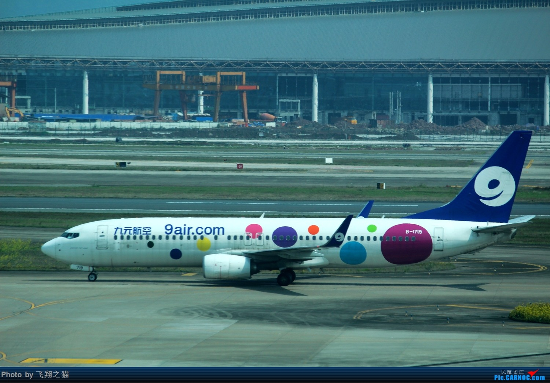 Re:[原创]CKG拍机(蓝色九元,蓝色大运号,蓝色天空) BOEING 737-800 B-1719 中国重庆江北国际机场