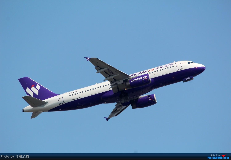 Re:[原创]CKG拍机(蓝色九元,蓝色大运号,蓝色天空) AIRBUS A320-200 B-6743 中国重庆江北国际机场