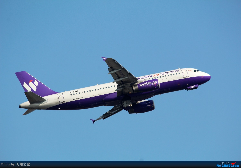 Re:[原创]CKG拍机(蓝色九元,蓝色大运号,蓝色天空) AIRBUS A320-200 B-6763 中国重庆江北国际机场