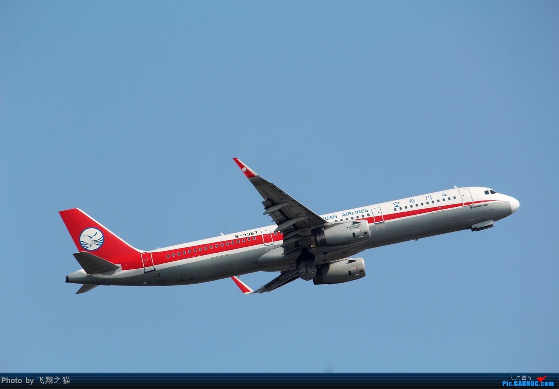 Re:[原创]CKG拍机(蓝色九元,蓝色大运号,蓝色天空) AIRBUS A321 B-9967 中国重庆江北国际机场