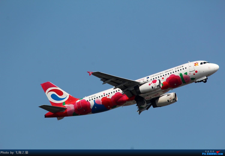 Re:[原创]CKG拍机(蓝色九元,蓝色大运号,蓝色天空) AIRBUS A320-200 B-6576 中国重庆江北国际机场