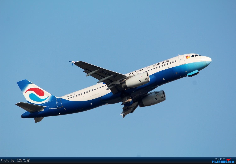 Re:CKG拍机(蓝色九元,蓝色大运号,蓝色天空) AIRBUS A320-200 B-2346 中国重庆江北国际机场