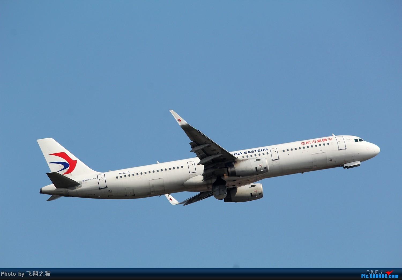 Re:[原创]CKG拍机(蓝色九元,蓝色大运号,蓝色天空) AIRBUS A321 B-1679 中国重庆江北国际机场