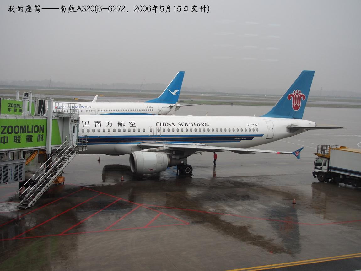【fskjx的飞行游记☆28】重走14年前的足迹·长沙岳阳 AIRBUS A320-200 B-6272 中国长沙黄花国际机场