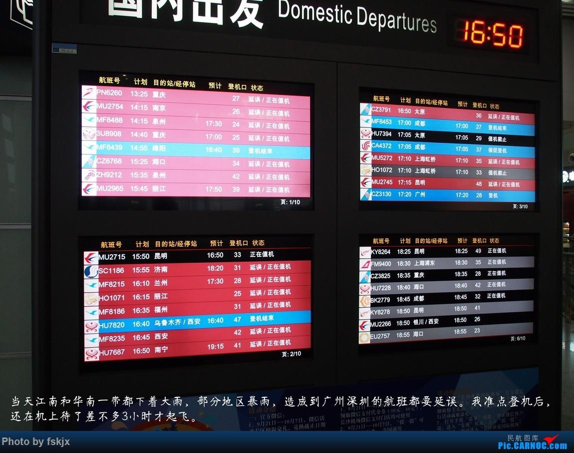 【fskjx的飞行游记☆28】重走14年前的足迹·长沙岳阳 AIRBUS A320-200 B-6272 中国长沙黄花国际机场 中国长沙黄花国际机场