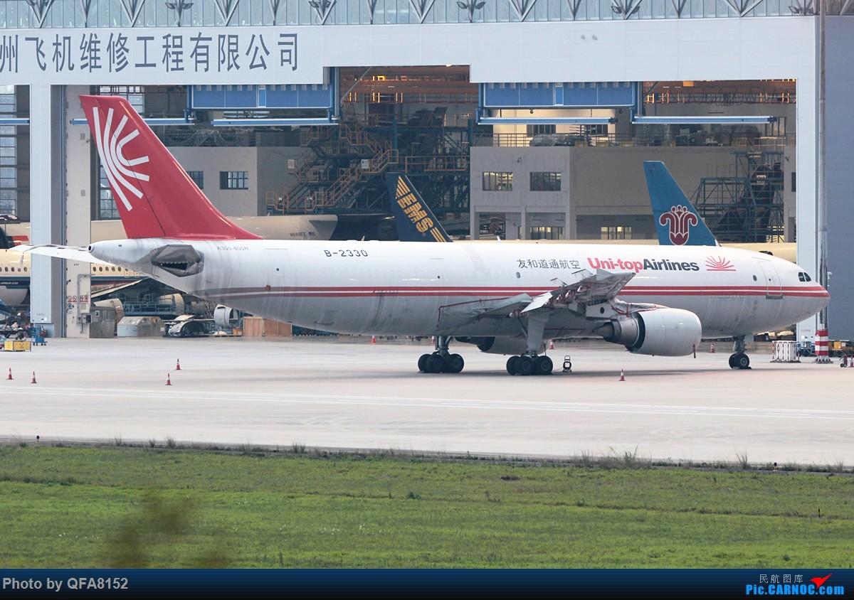 Re:[原创]有段時間沒來了,冒個泡 AIRBUS A300B4-600 B-2330 中国广州白云国际机场