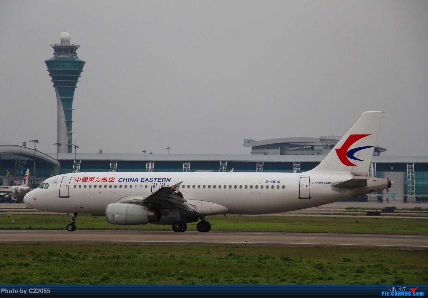 Re:[原创]Re:[原创]【广东青少年拍机小队】【C-Z-2055】一个下午的起起落落[20pics] 更新中... AIRBUS A320-200 B-6560 中国广州白云国际机场