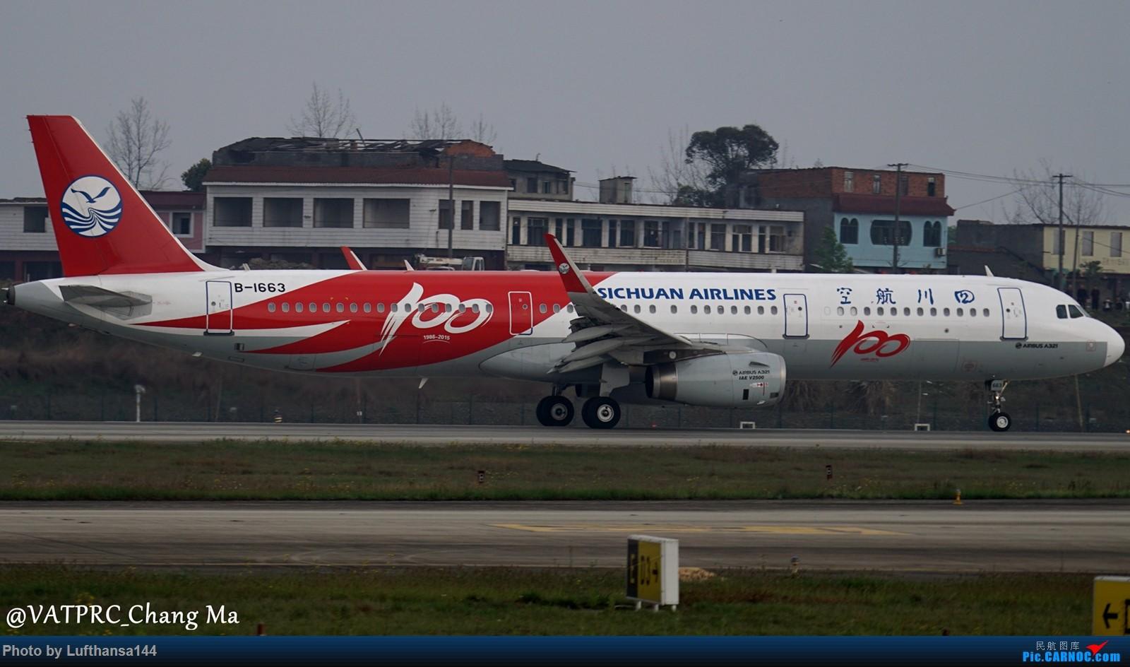Re:[原创]CTU周末拍机小结 AIRBUS A321-200 B-1663 中国成都双流国际机场