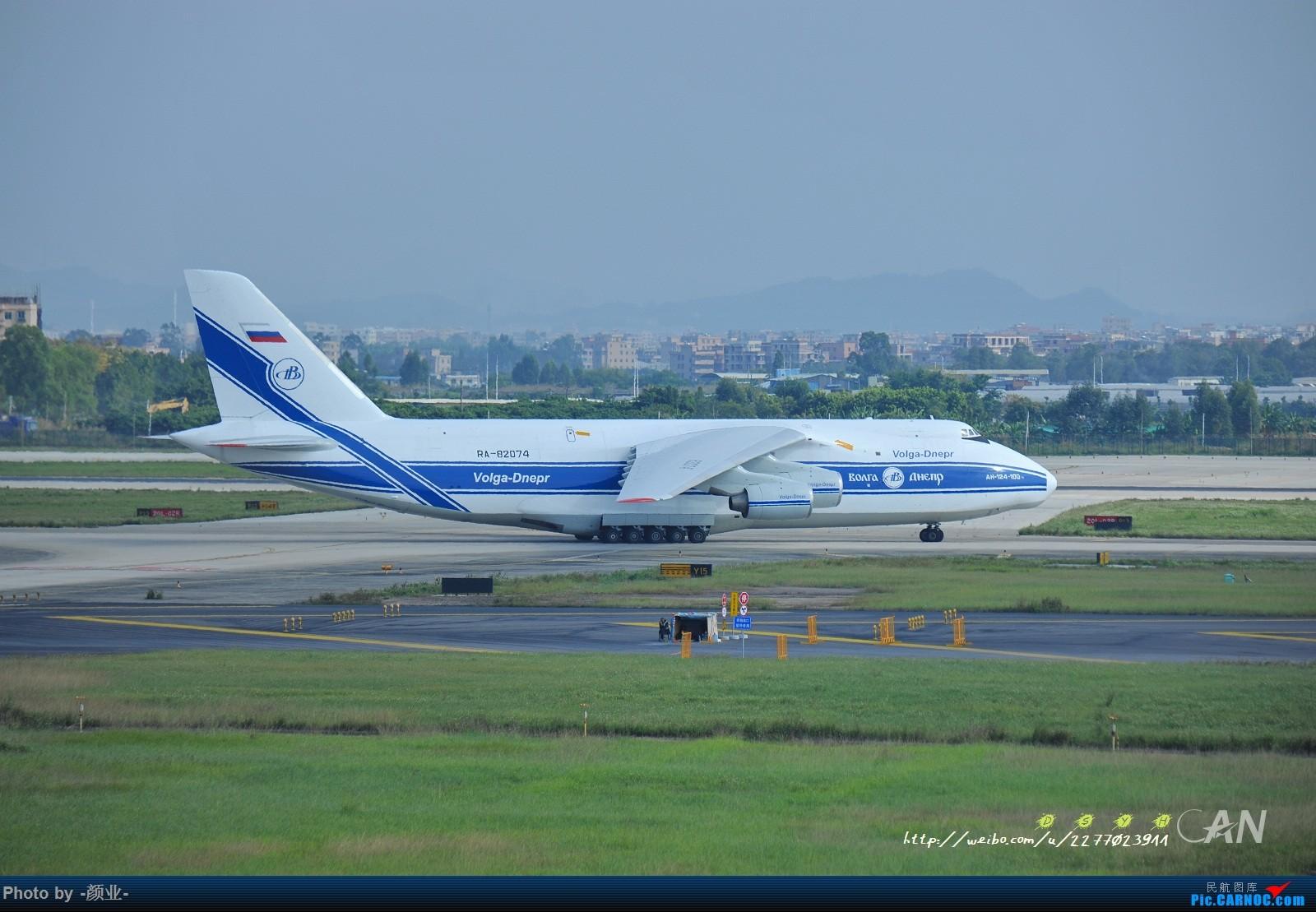 Re:[原创]2011-2016我的打灰机心情[广州] ANTONOV AN-124 RA-82074 中国广州白云国际机场