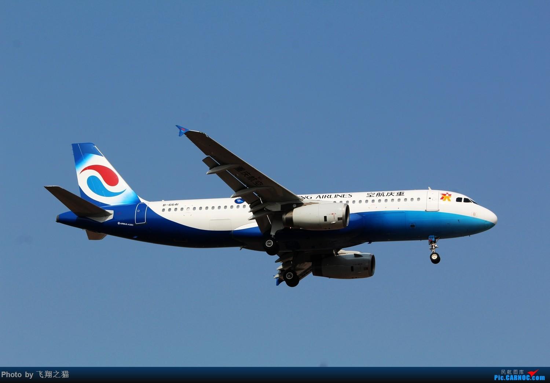 Re:[原创]CKG拍机(清明小假遇见东航738彩孔雀,国航738灰牡丹,南航天合321) AIRBUS A320-200 B-6641 中国重庆江北国际机场