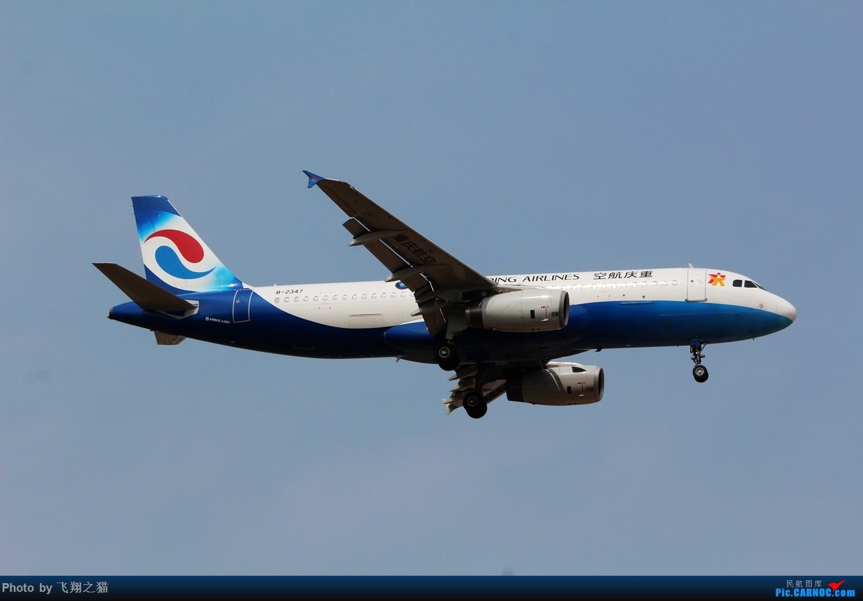 Re:[原创]CKG拍机(清明小假遇见东航738彩孔雀,国航738灰牡丹,南航天合321) AIRBUS A320-200 B-2347 中国重庆江北国际机场