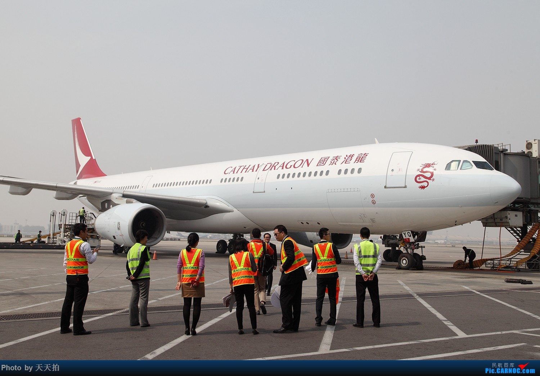 Re:[原创]港龙航空地服人员以各种形式欢迎香港港龙航空公司新涂装首航北京并与机组合影留念 AIRBUS A330-300 B-HYQ 中国北京首都国际机场