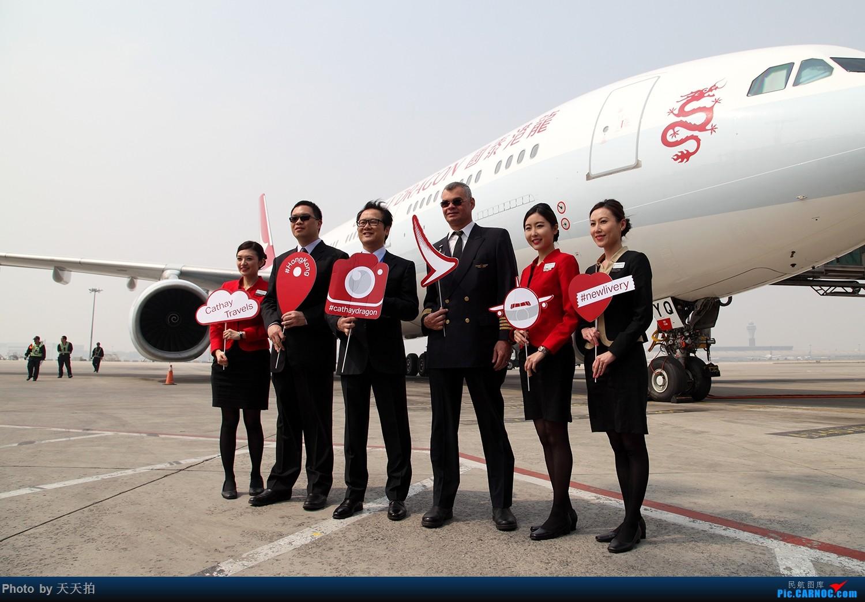 [原创]港龙航空地服人员以各种形式欢迎香港港龙航空公司新涂装首航北京并与机组合影留念 AIRBUS A330-300 B-HYQ 中国北京首都国际机场