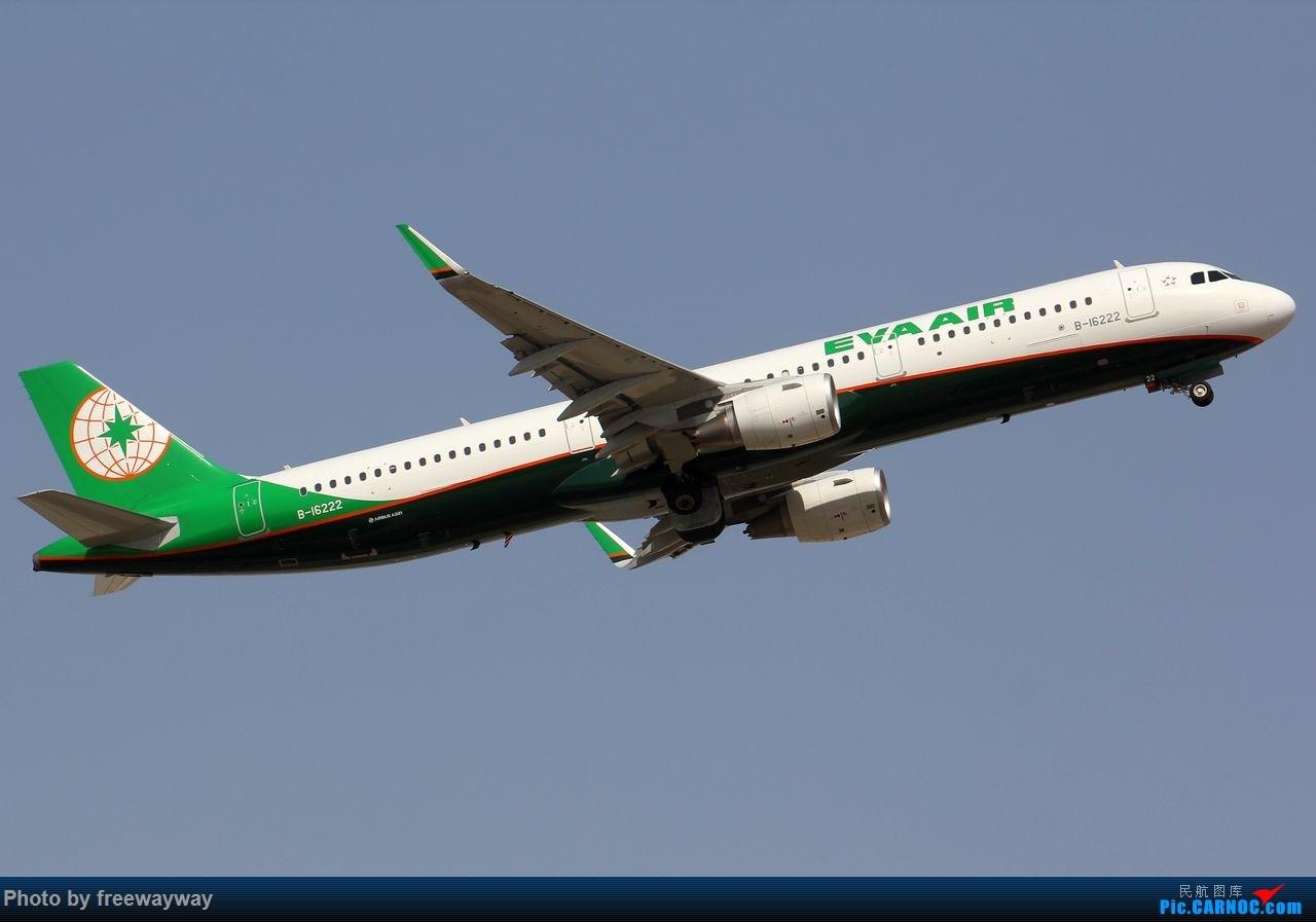 Re:【TSN飞友会】长荣新涂装321首飞天津之起飞一组 AIRBUS A321-200 B-16222 中国天津滨海国际机场