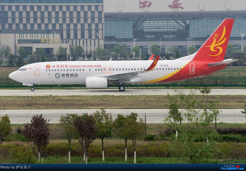 [原创]长安 西安 BOEING 737-800 B-5116 中国西安咸阳国际机场