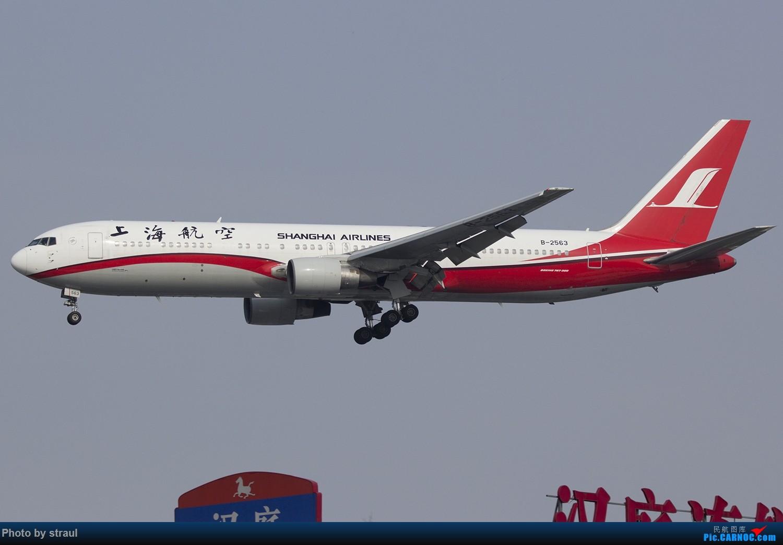 Re:[原创]「多图多机」浦东&虹桥 真·渣图若干 BOEING 767-300 B-2563 中国上海虹桥国际机场