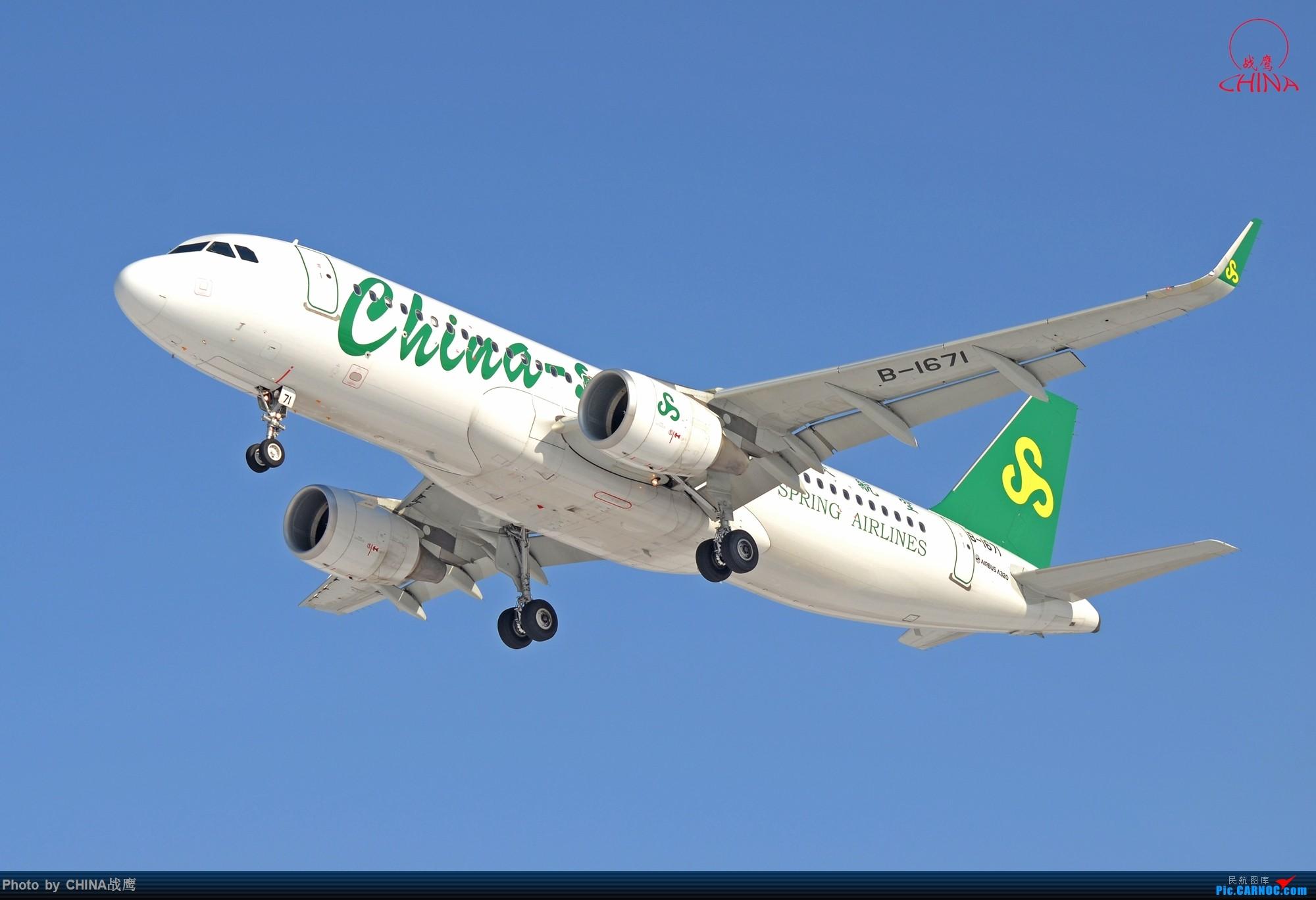 Re:[原创]拍飞机的乐趣 AIRBUS A320-200 B-1671 中国沈阳桃仙国际机场