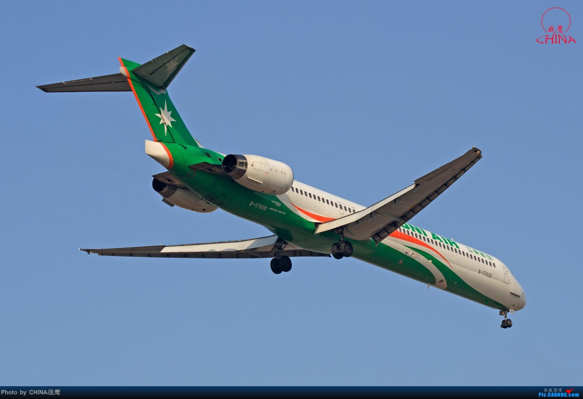 Re:[原创]拍飞机的乐趣 MD MD-90-30 B-17920 中国沈阳桃仙国际机场
