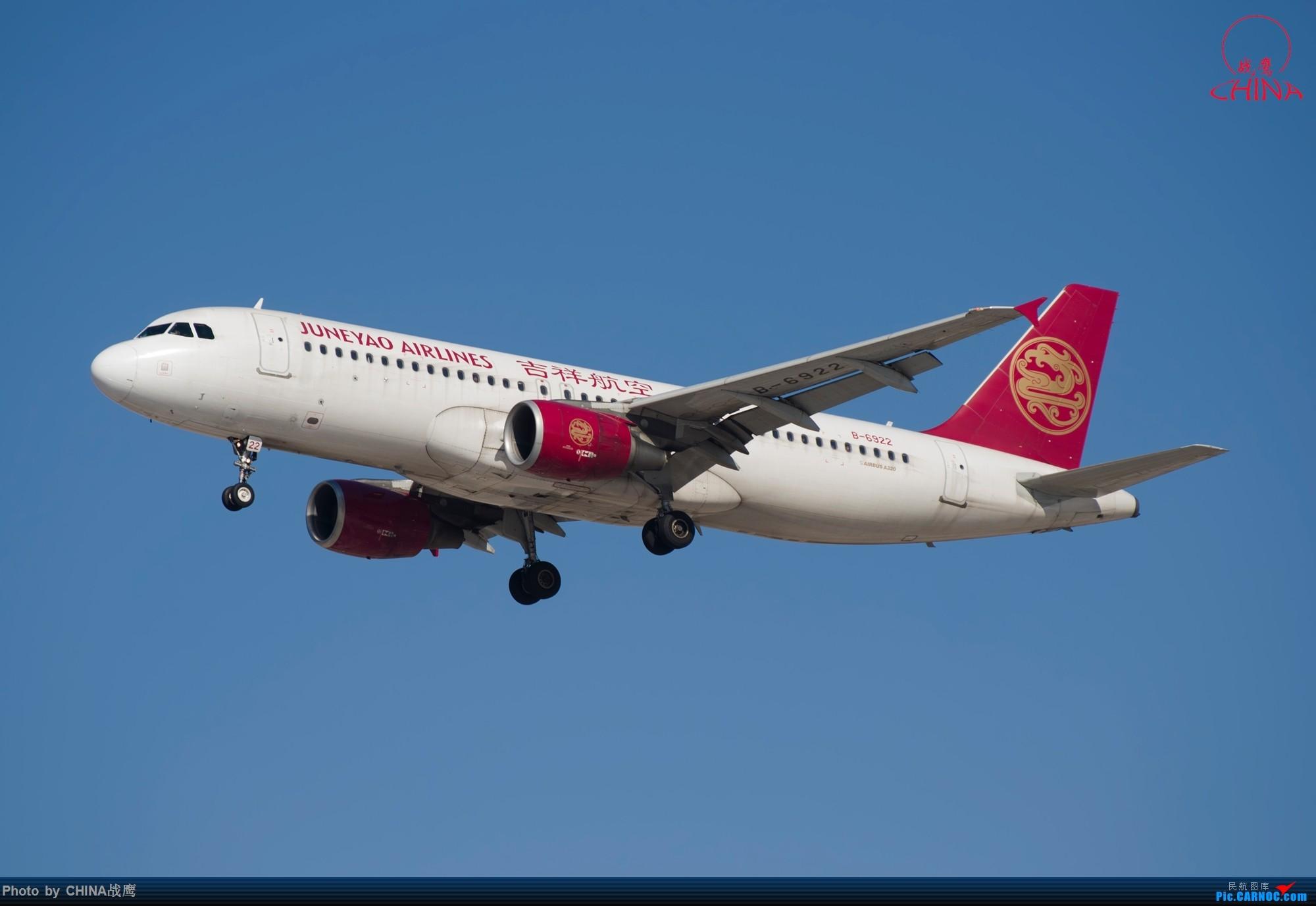 Re:[原创]拍飞机的乐趣 AIRBUS A320-200 B-6922 中国沈阳桃仙国际机场