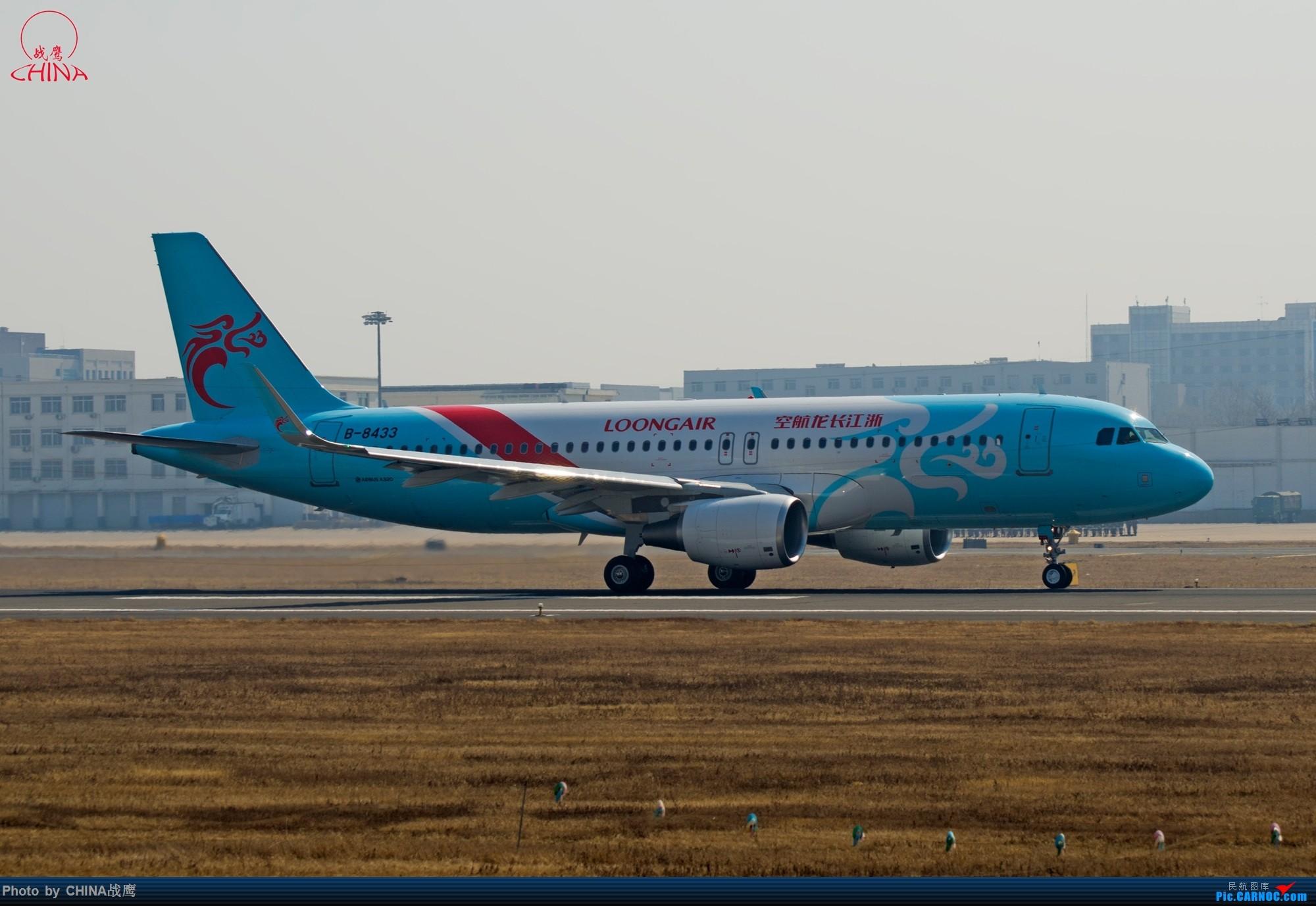 Re:[原创]拍飞机的乐趣 AIRBUS A320-200 B-8433 中国沈阳桃仙国际机场