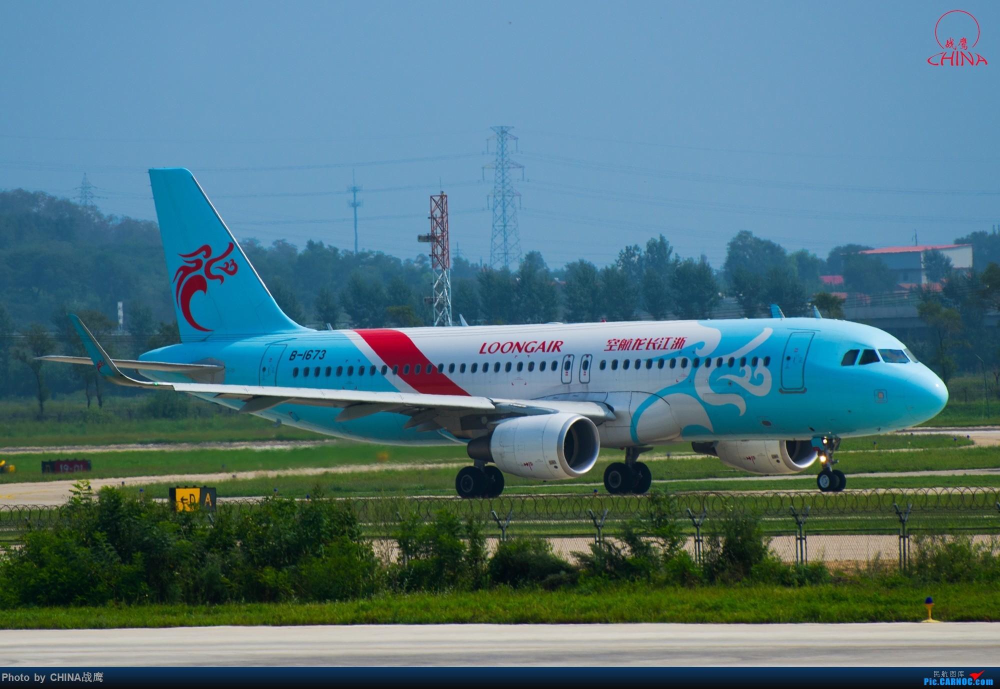 Re:[原创]拍飞机的乐趣 AIRBUS A320-200 B-1673 中国沈阳桃仙国际机场