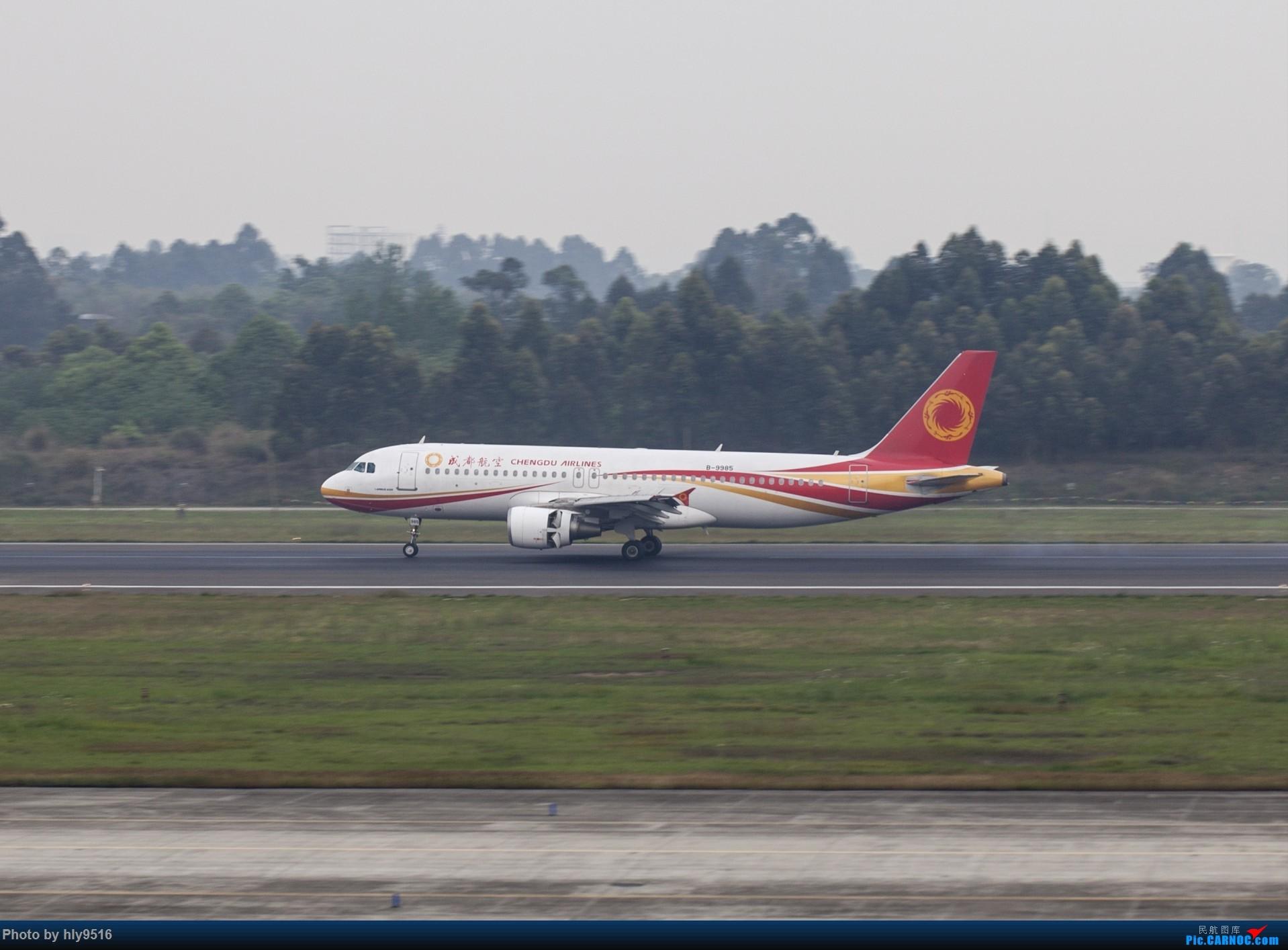 Re:[原创]【CTU】终于解决了大怨念南航A380 偶遇长荣新涂装 两次复飞 小怨念若干 AIRBUS A320-200 B-9985 中国成都双流国际机场