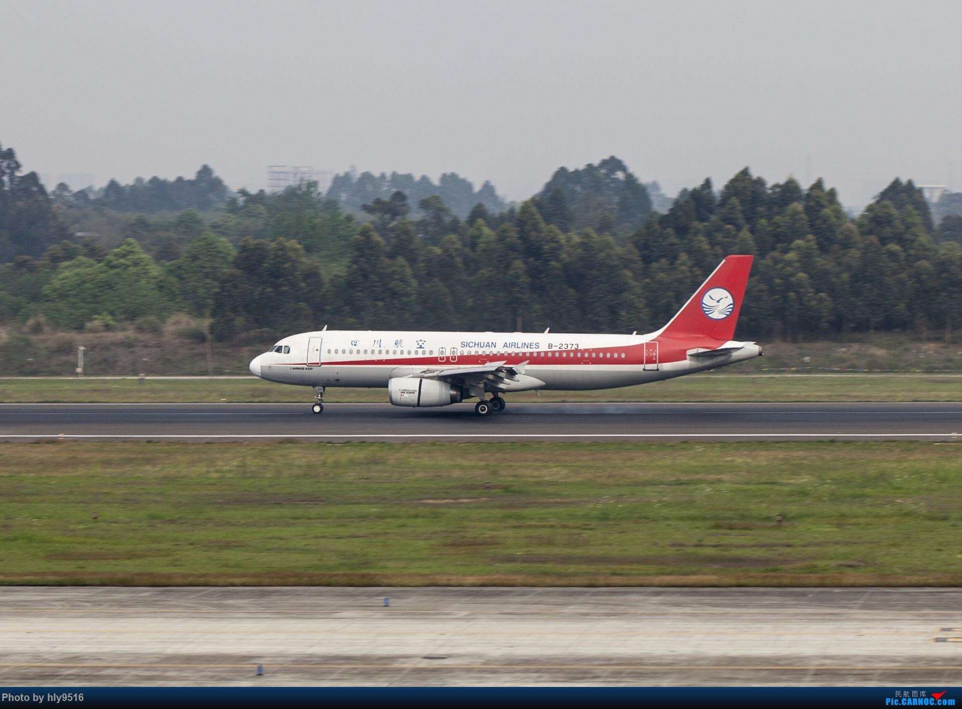 Re:[原创]【CTU】终于解决了大怨念南航A380 偶遇长荣新涂装 两次复飞 小怨念若干 AIRBUS A320-200 B-2373 中国成都双流国际机场