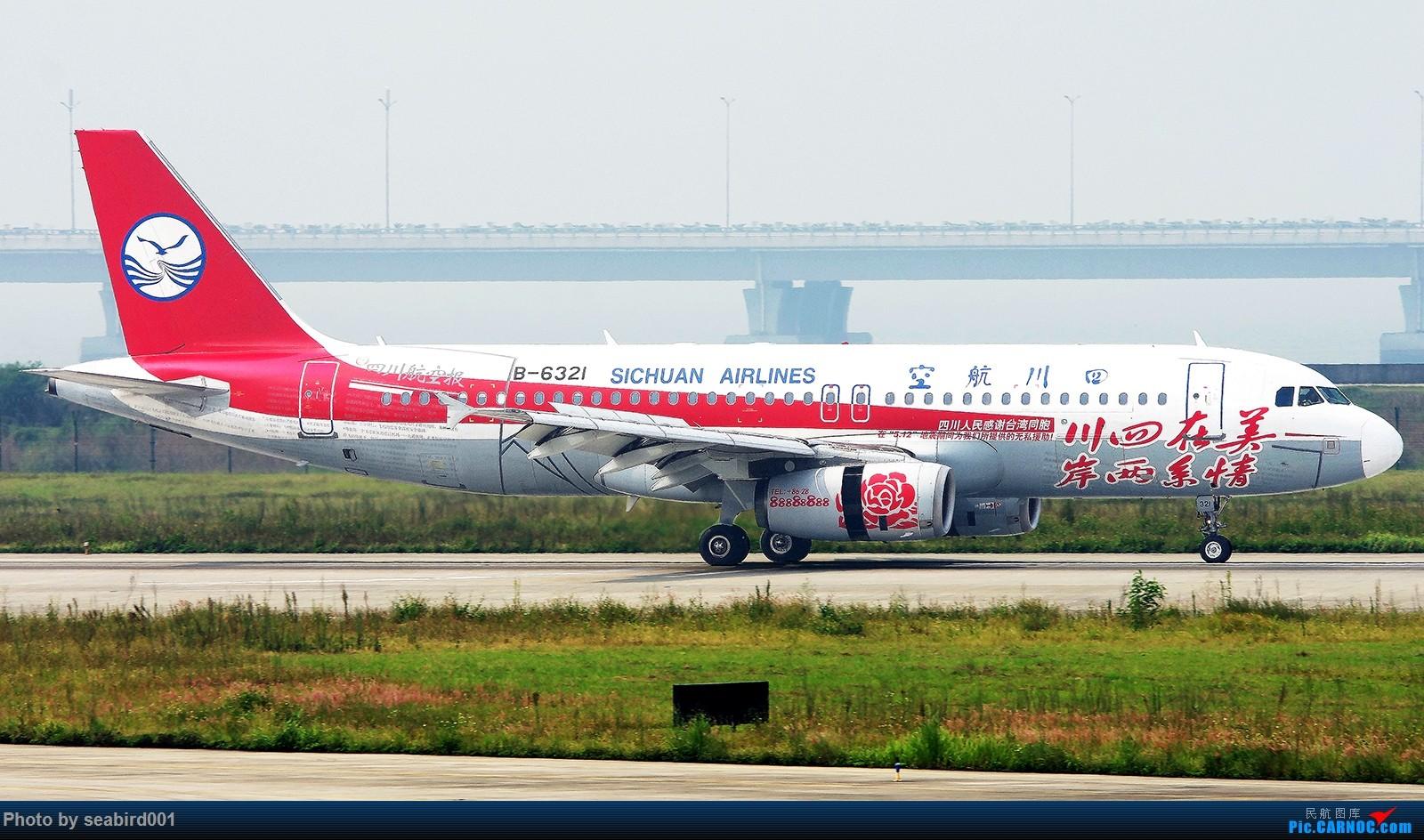 [原创]B6321老花花 AIRBUS A320-200 B-6321 中国深圳宝安国际机场