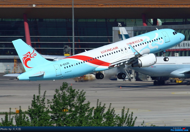 Re:[原创]北京首都国际机场东路苏活楼顶的角度好棒拉起感觉非常的漂亮 AIRBUS A320-200 B-8335 中国北京首都国际机场