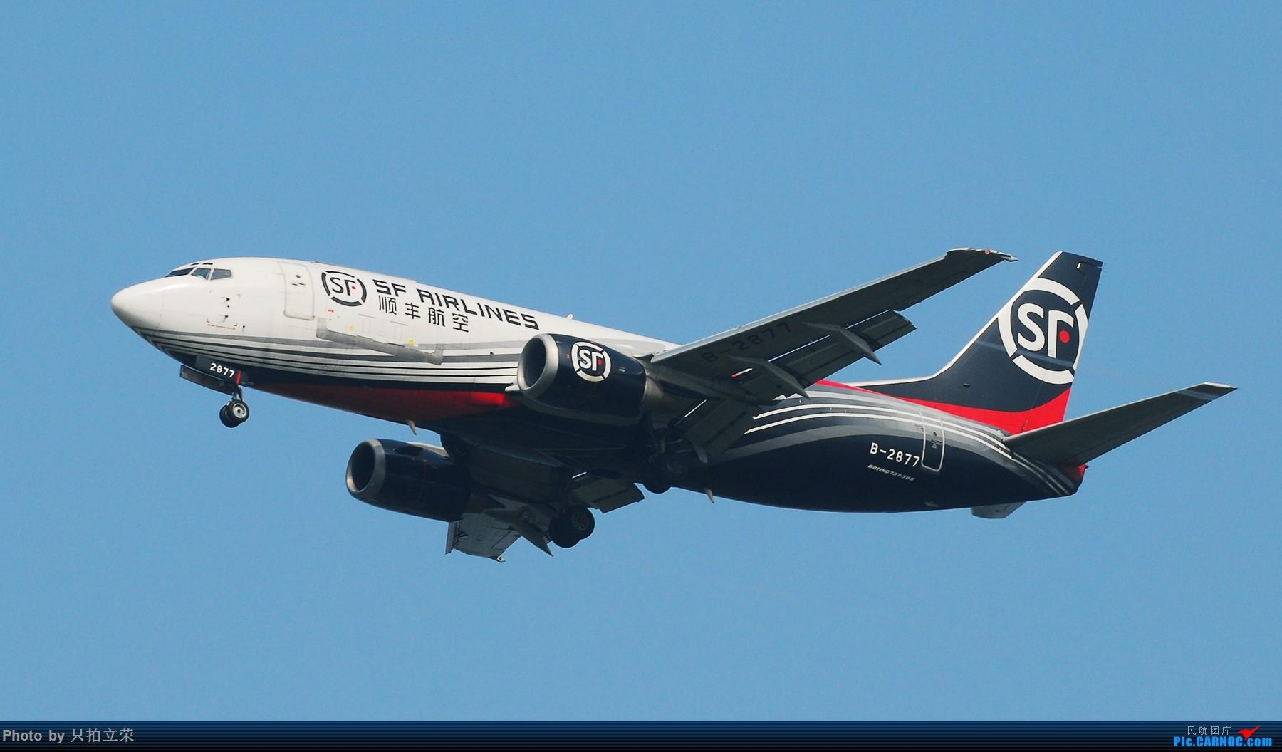Re:[原创]几个月没拍机,黄花机场走一圈。长沙也有好货啊! BOEING 737-300 B-2877 中国长沙黄花国际机场