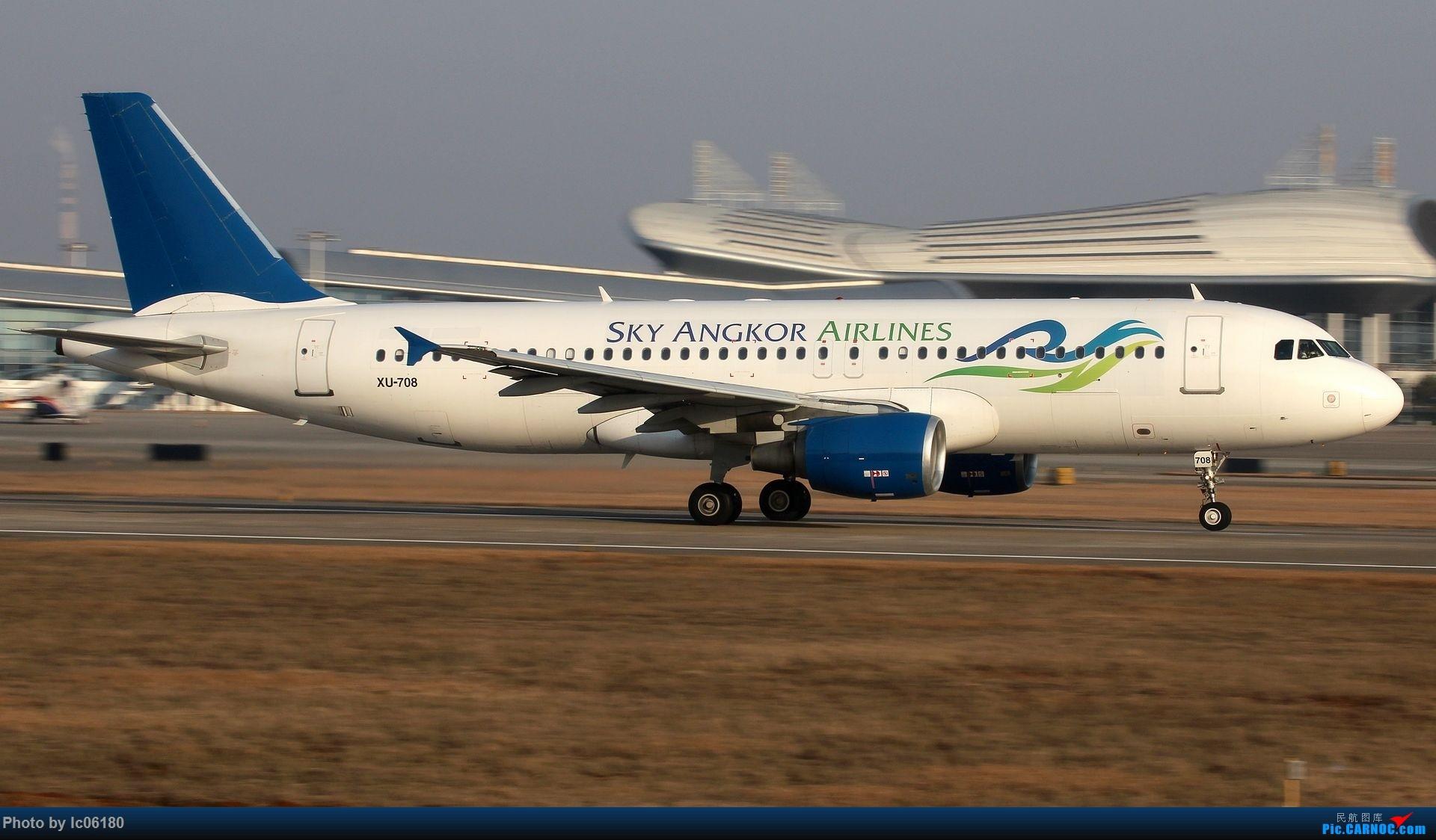 Re:[原创]『KHN』- 昌北的日常 AIRBUS A320-200 XU-708 中国南昌昌北国际机场